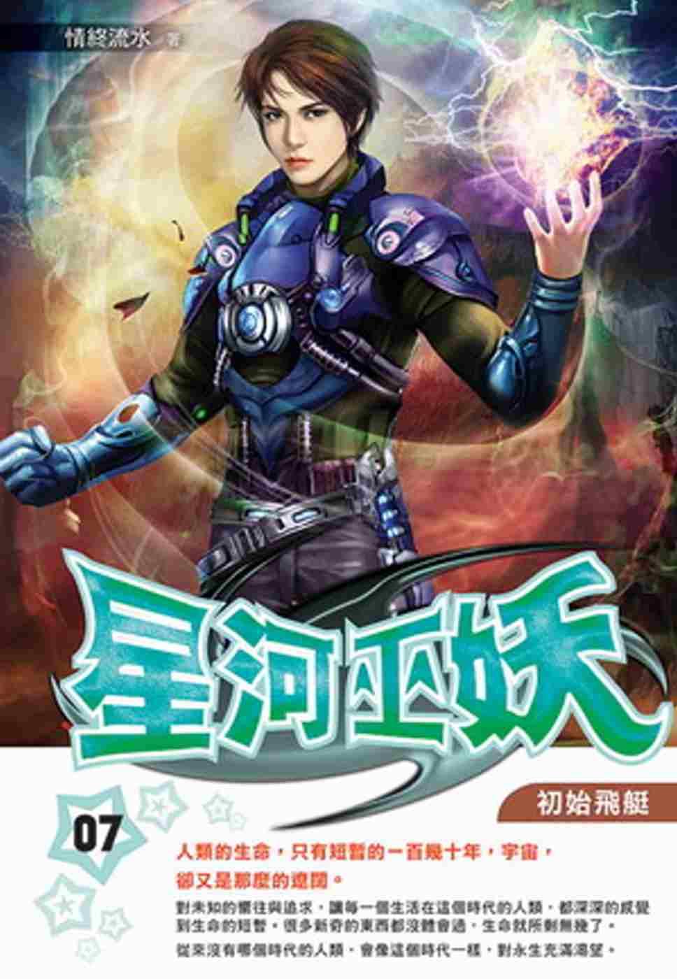 星河巫妖07