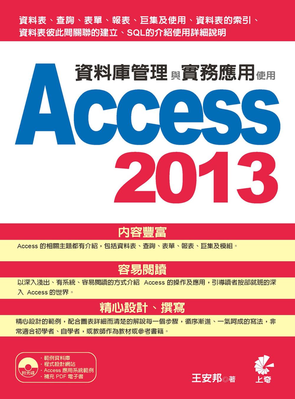 資料庫管理與實務應用:使用Access 2013(附光碟)