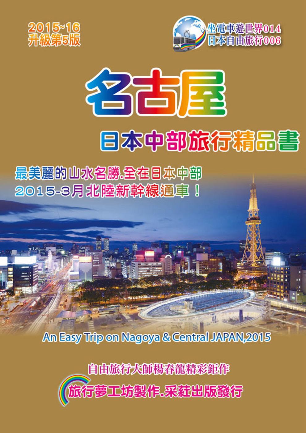 名古屋日本中部旅行精品書(2015升級第5版)