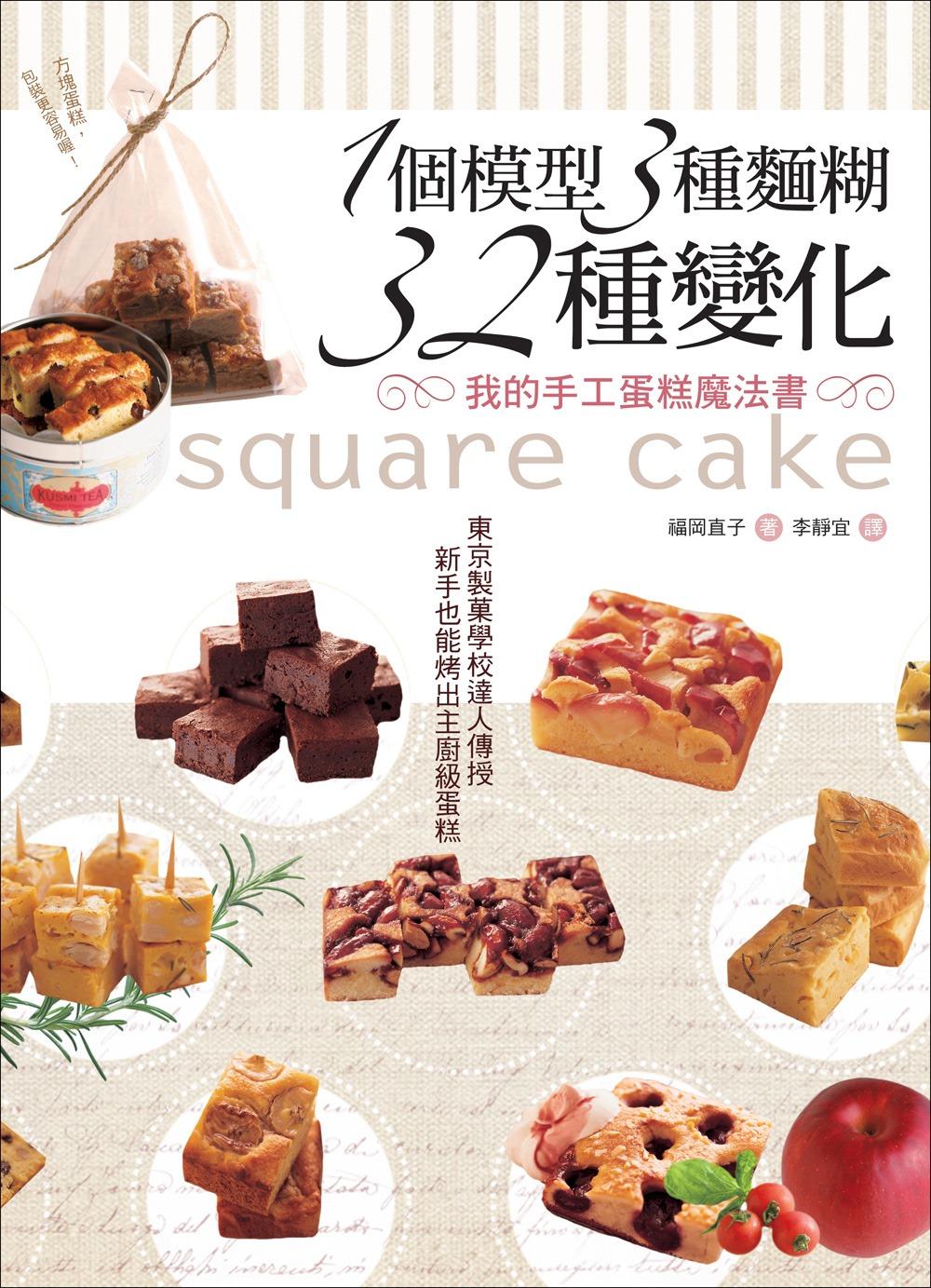 1個模型3種麵糊32種變化 我的手工蛋糕魔法書:東京製?學校達人傳授‧新手也能烤出主廚級蛋糕(二版)