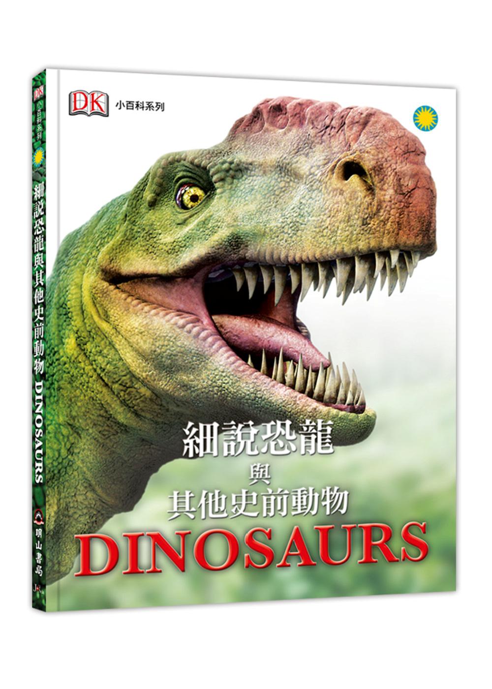 細說恐龍與其他史前動物