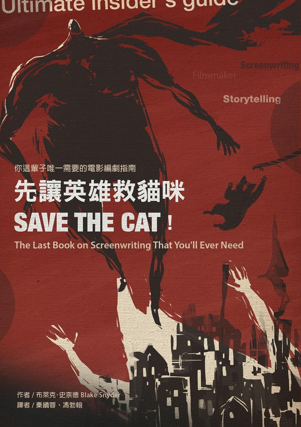 先讓英雄救貓咪:你這輩子唯一需要的電影編劇指南