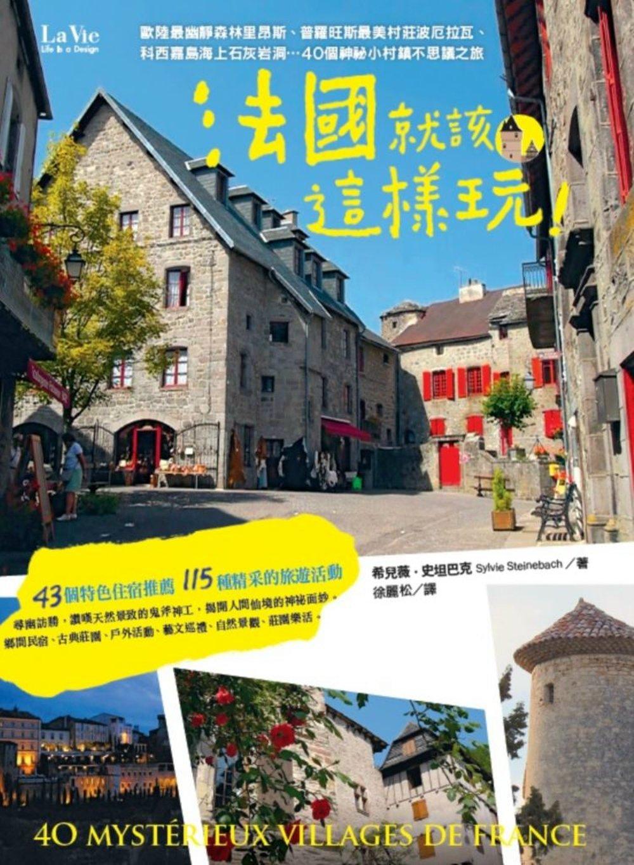 法國就該這樣玩!歐陸最幽靜森林里昂斯、普羅旺斯最美村莊波厄拉瓦、科西嘉島海上石灰岩洞…40個神祕小村鎮不思議之旅