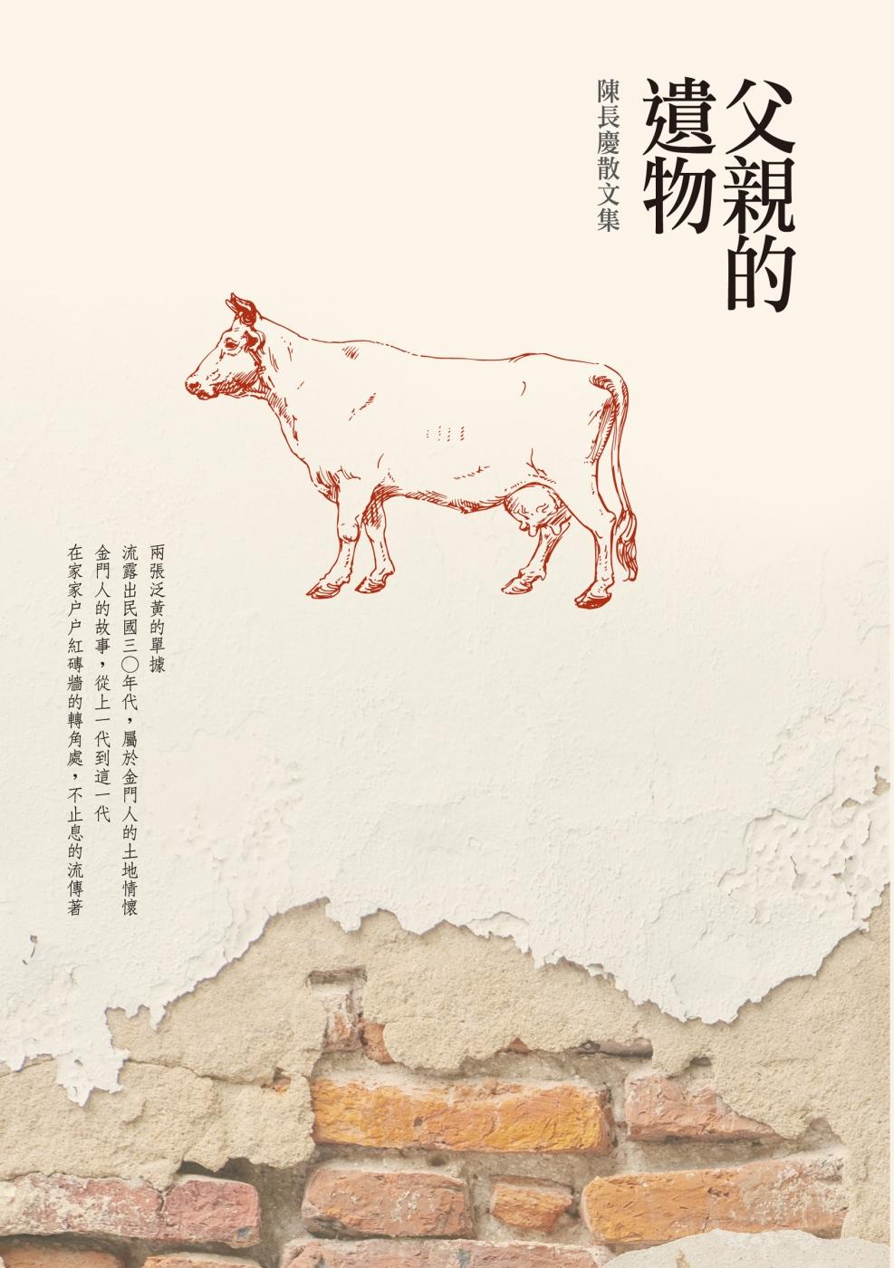 父親的遺物:陳長慶散文集