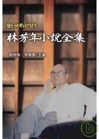 林芳年小說全集