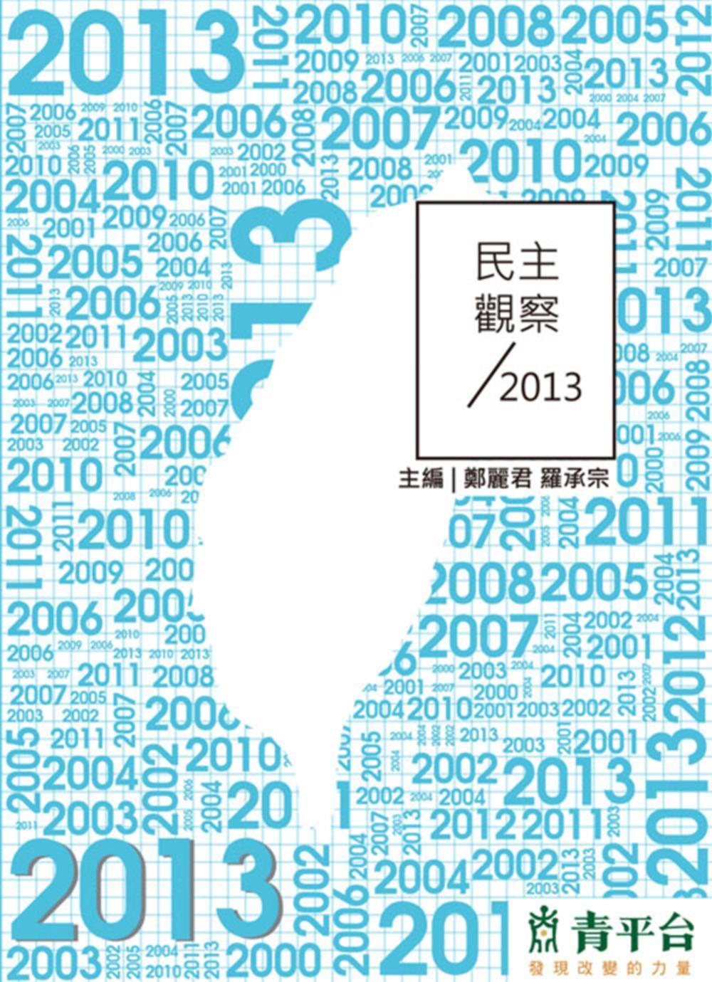 民主觀察2013