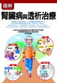 圖解腎臟病與透析治療