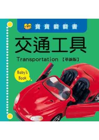 交通工具【革新版】