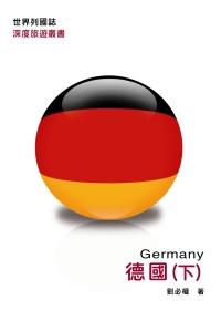 世界列國誌:德國(下)