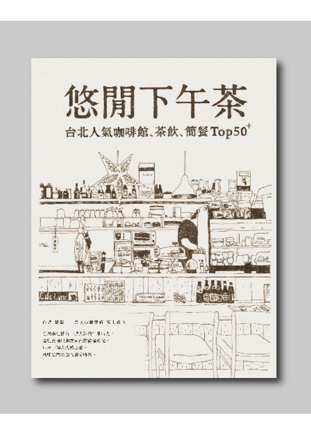 悠閒下午茶:台北人氣咖啡館、茶飲、簡餐Top50+(增修版)