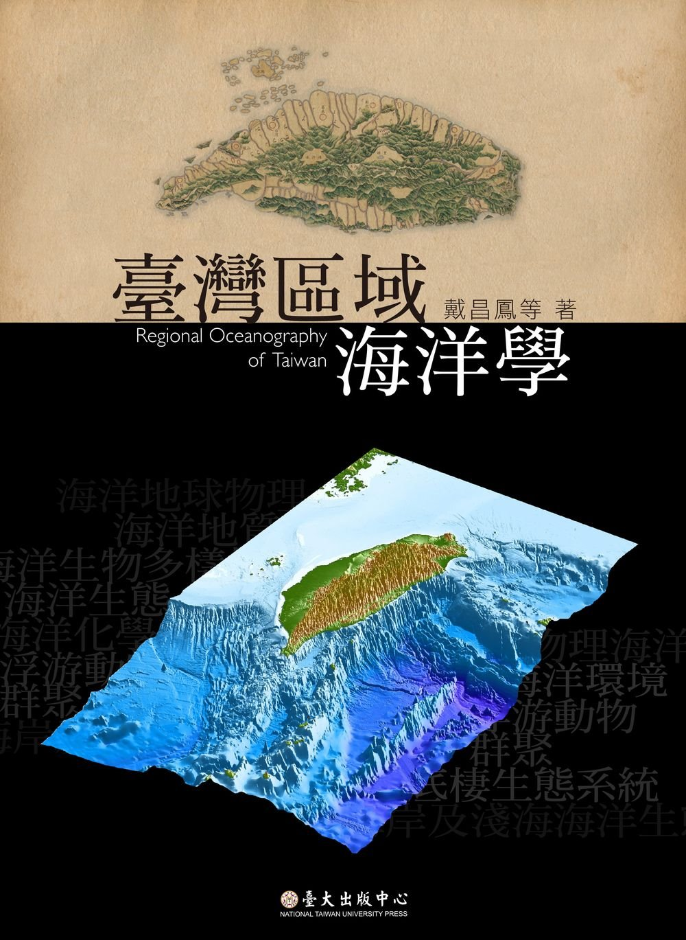 臺灣區域海洋學