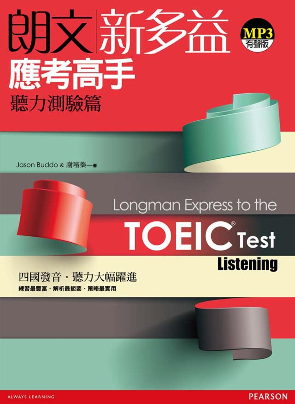 朗文新多益應考高手:聽力測驗篇(1MP3)