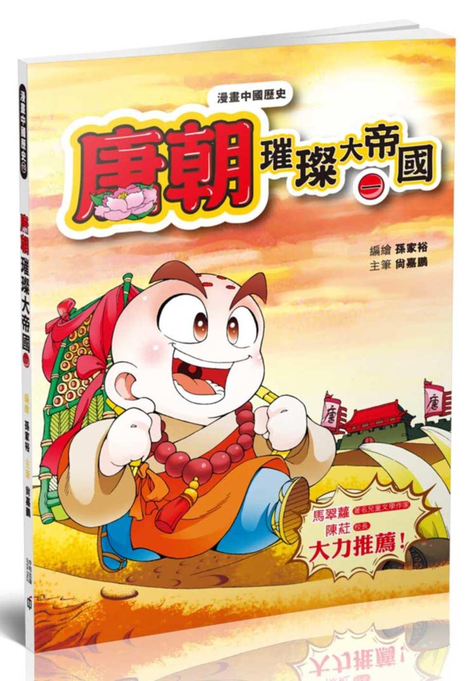 漫畫中國歷史15唐朝:璀璨大帝國(一)