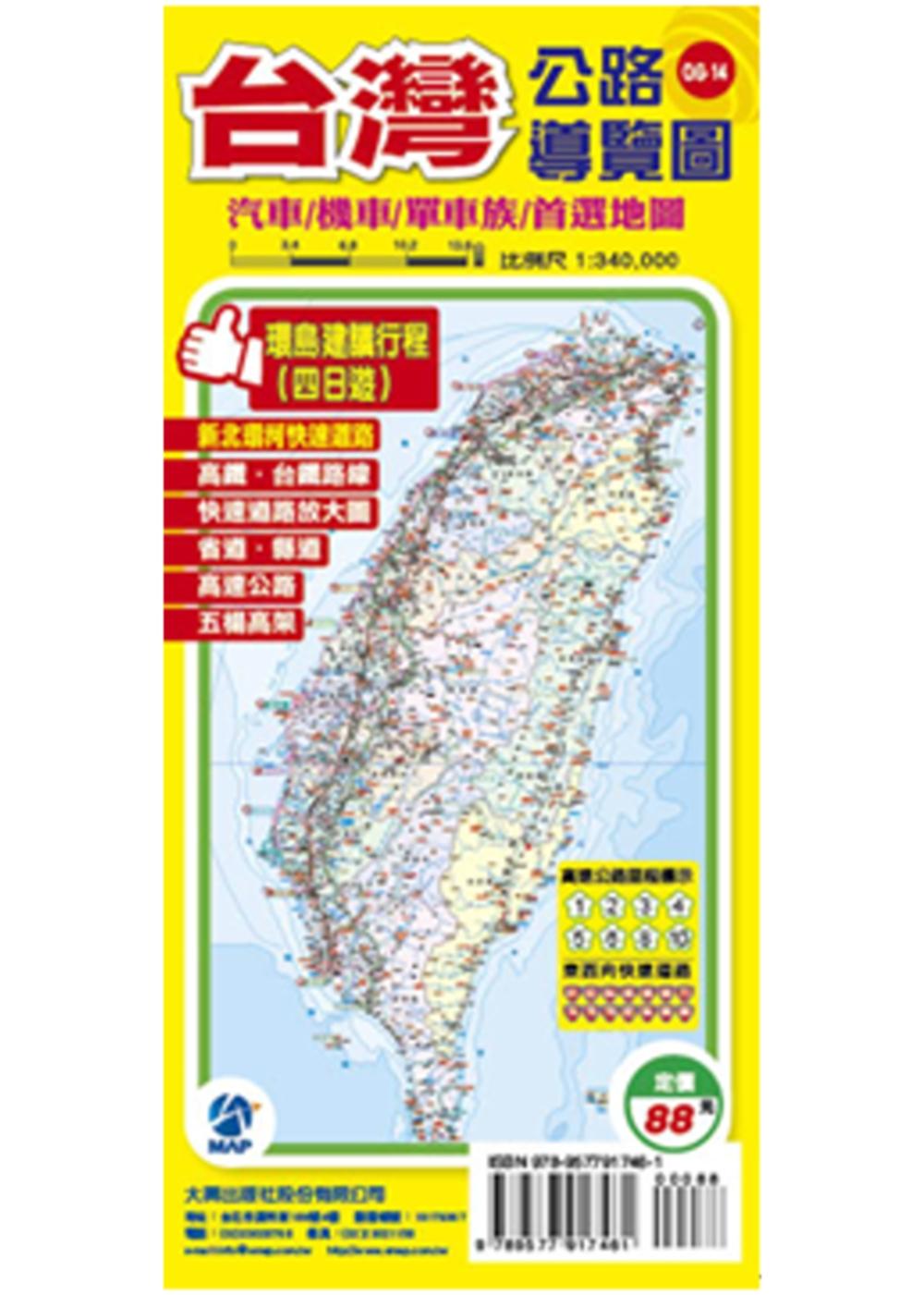 台灣公路導覽圖