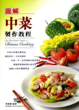 圖解中菜製作教程(中英對照)