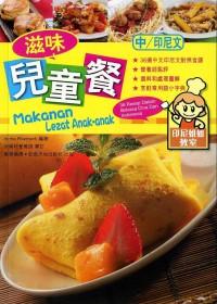 滋味兒童餐(中印對照)