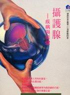 攝護腺-疾病與保健(新版)