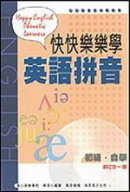 快快樂樂學英語拼音(附CD1張)