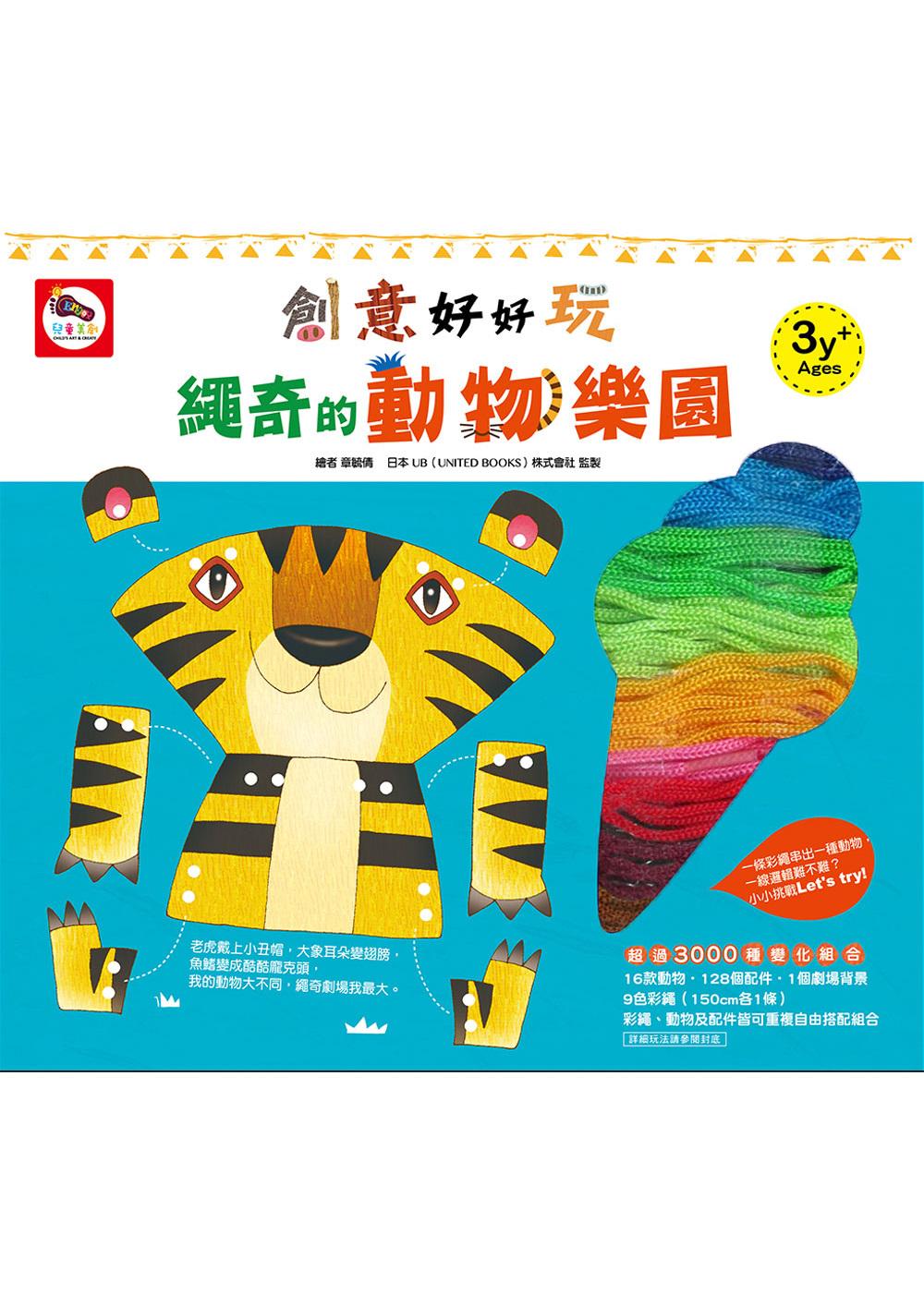 創意好好玩:繩奇的動物樂園(創意穿繩遊戲,內附16個造型動物+128個組合配件+9色彩繩+1個劇場背景)