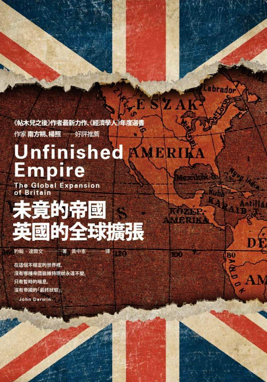 未竟的帝國:英國的全球擴張