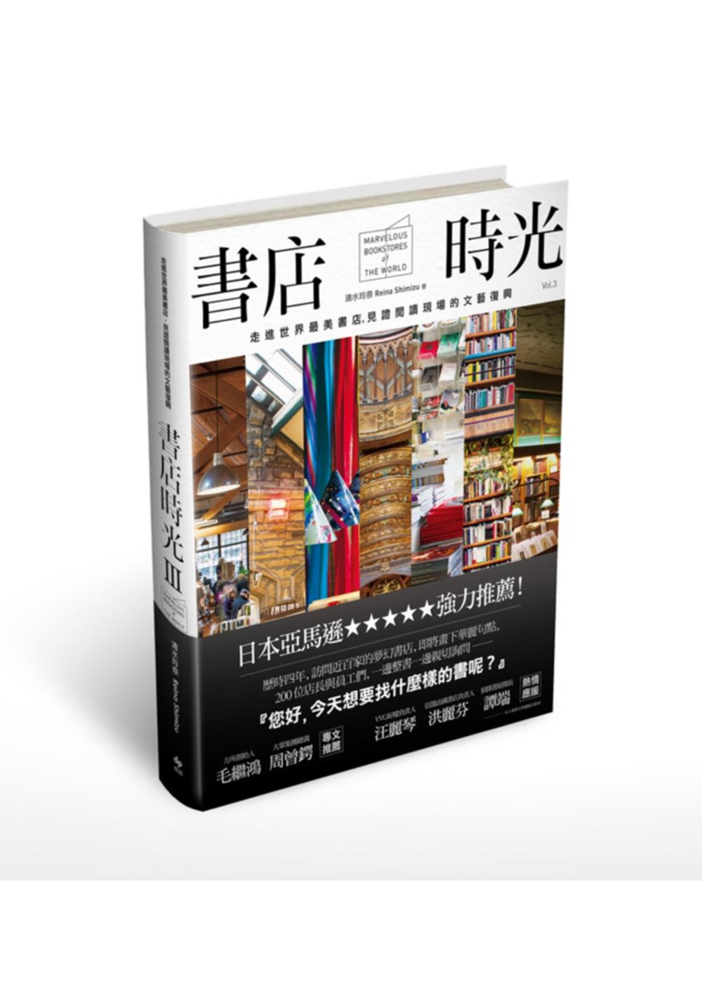 書店時光 III:走進世界最美的書店,見證閱讀現場的文藝復興
