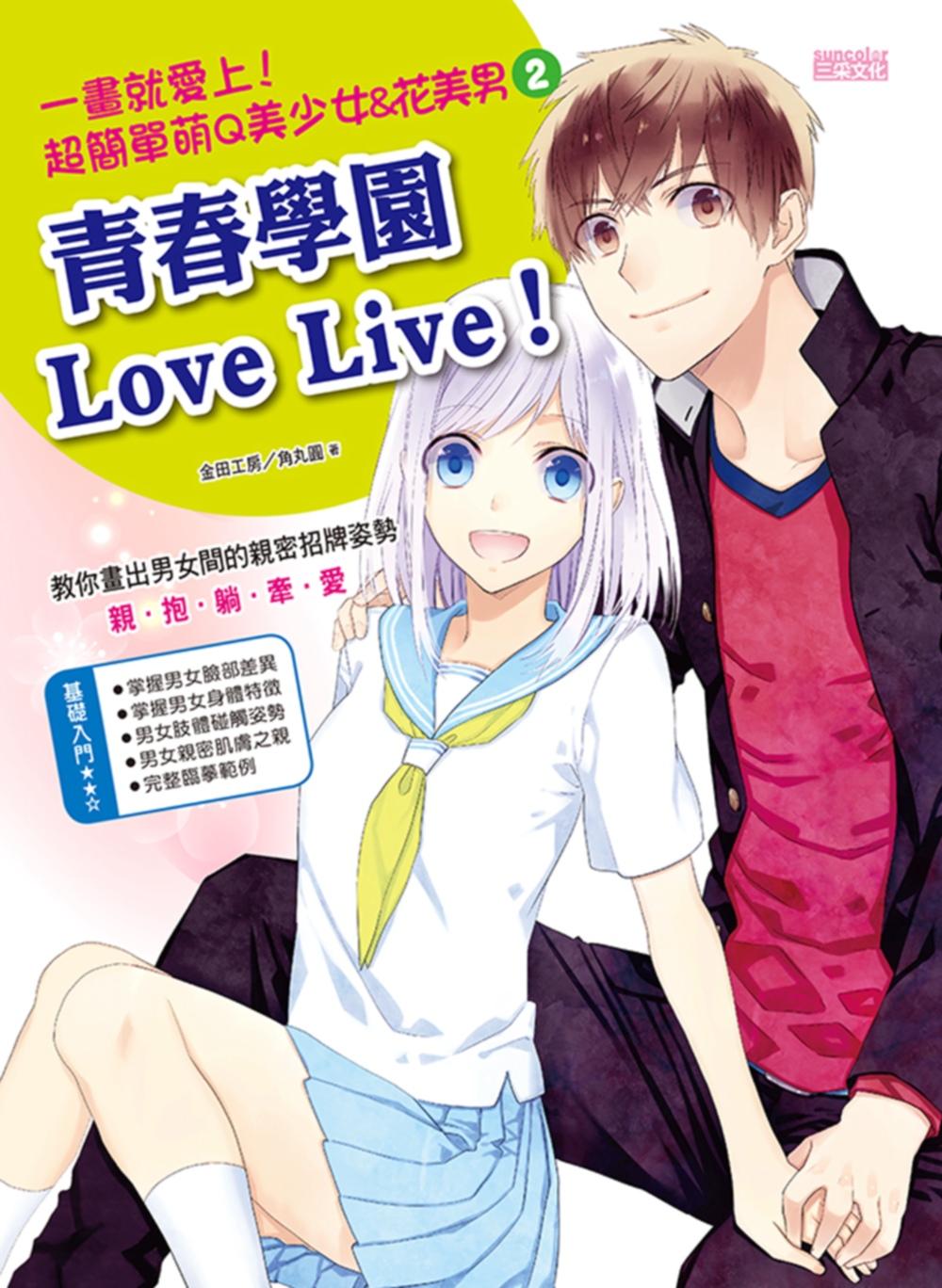 一畫就愛上!超簡單萌Q美少女&花美男2(青春學園Love Live!)