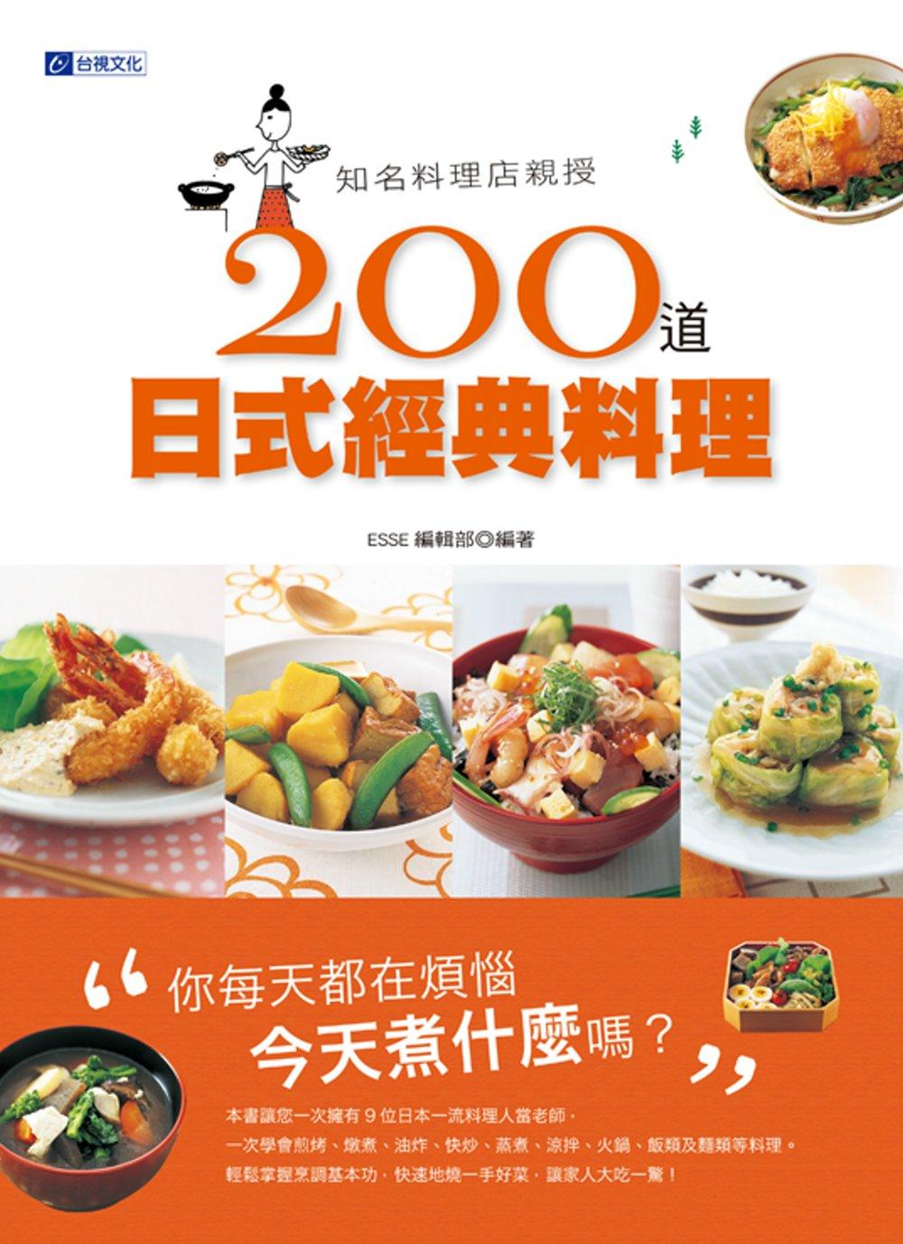 知名料理店親授200道日式經典料理