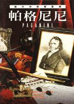 偉大作曲家群像--帕格尼尼