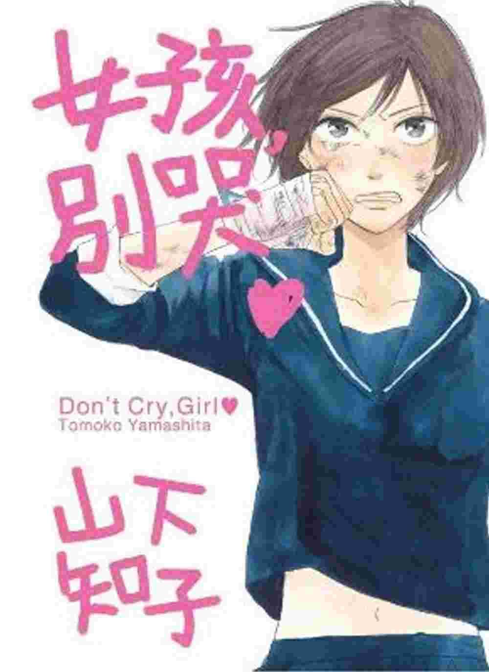 女孩,別哭?(全)
