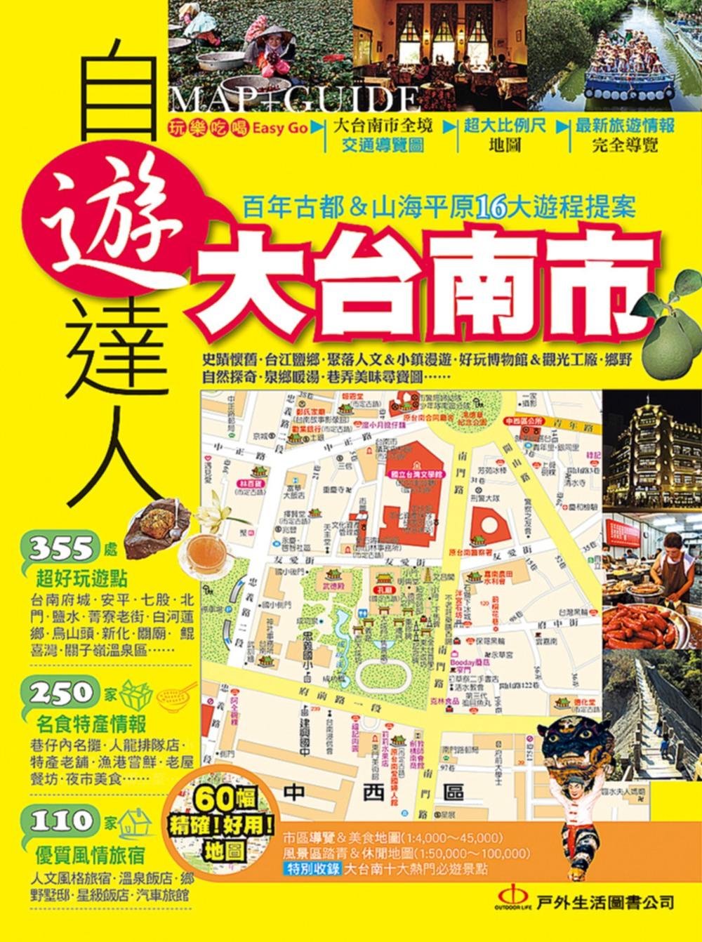 大台南市自遊達人