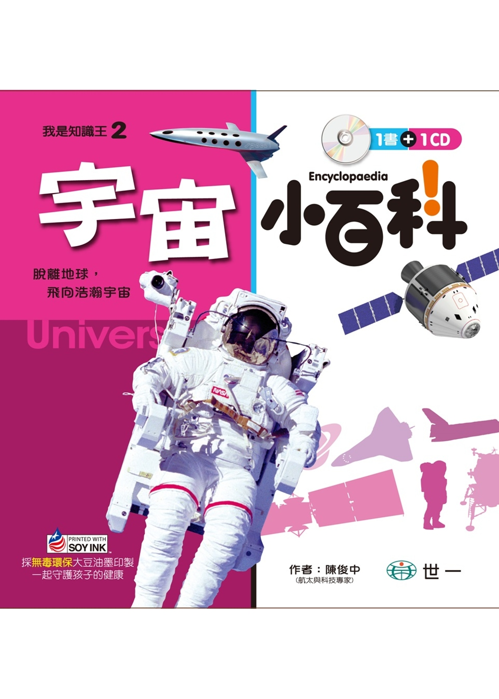 宇宙小百科(附CD)