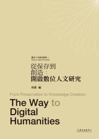 從保存到創造:開啟數位人文研究