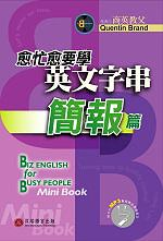 愈忙愈要學英文字串—簡報篇(附+1MP3)