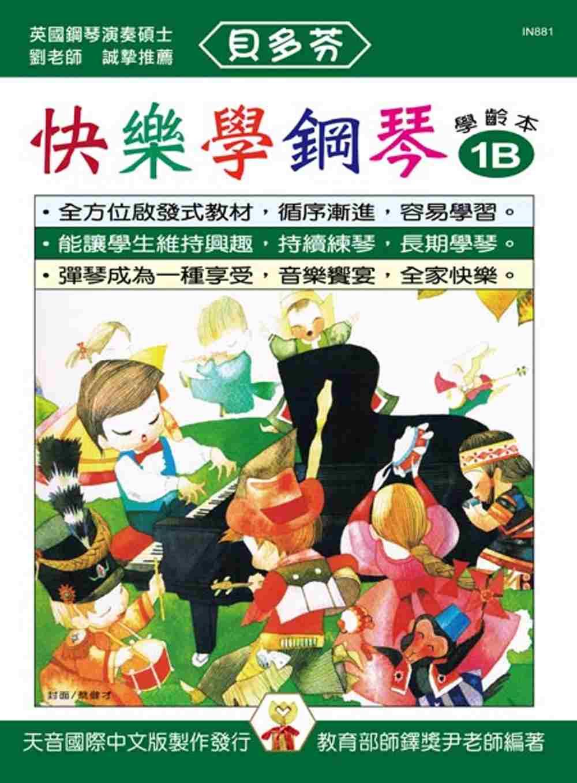 <貝多芬>快樂學鋼琴:學齡本1B+DVD