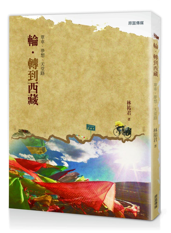 輪‧轉到西藏:單車‧夢想‧天堂路