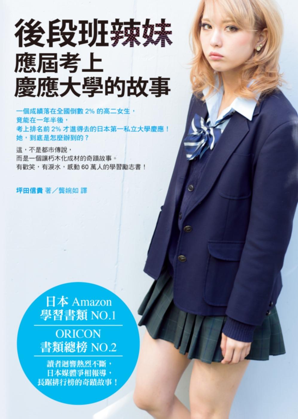 後段班辣妹應屆考上慶應大學的故事