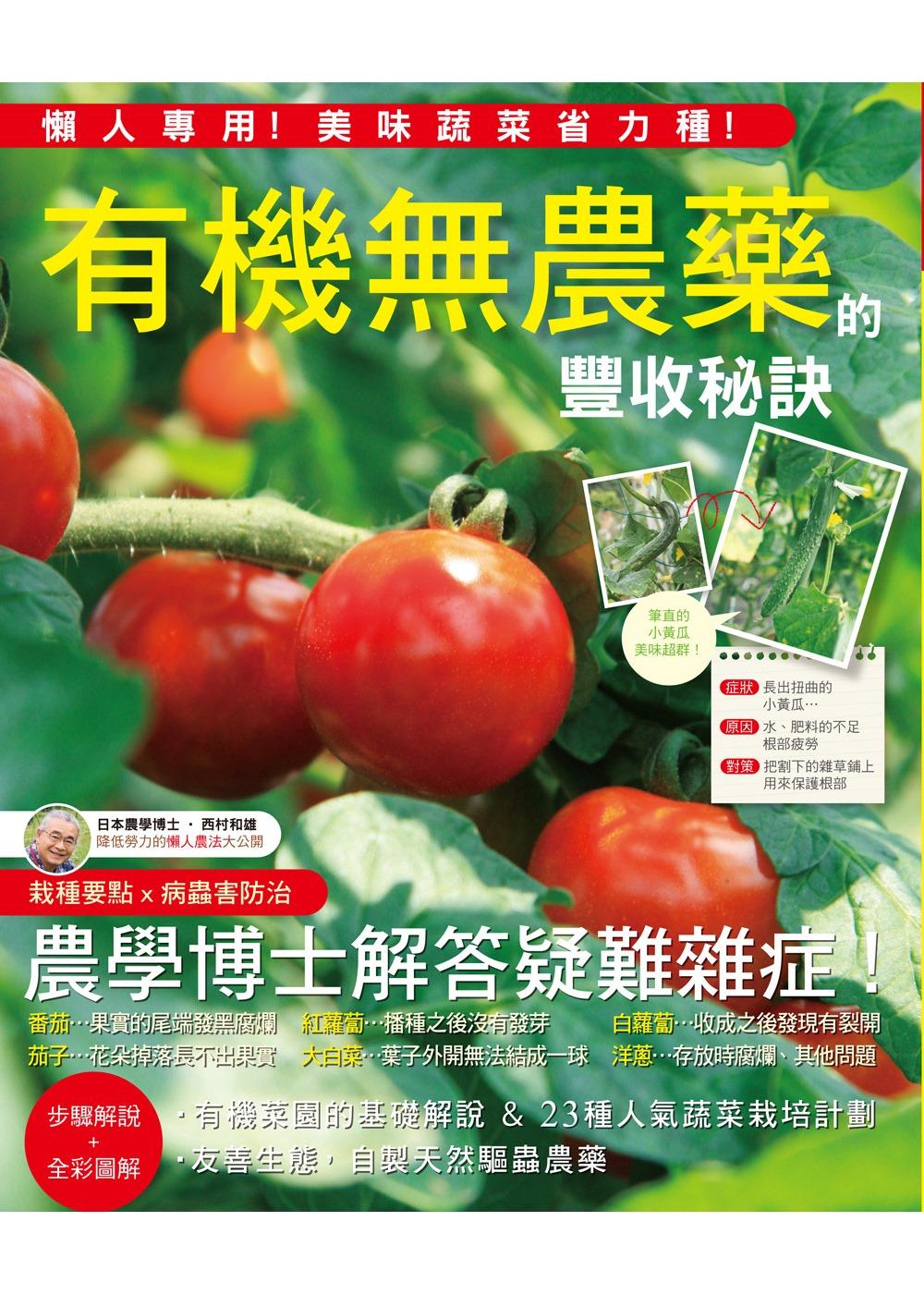 有機無農藥的豐收秘訣:懶人專用~不用費力除草也能大豐收!