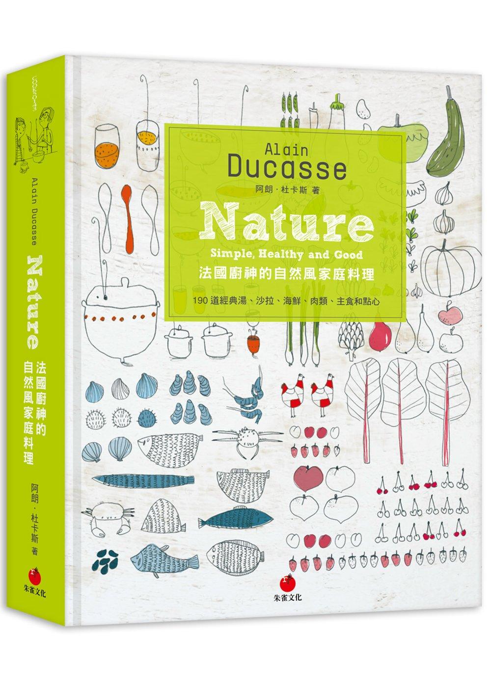 法國廚神的自然風家庭料理:190道經典湯、沙拉、海鮮、肉類、主食和點心
