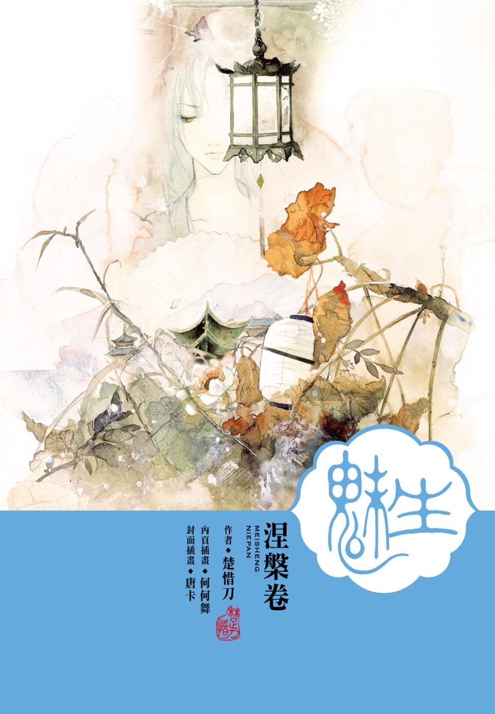 魅生(04):涅槃卷