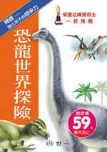 恐龍世界探險