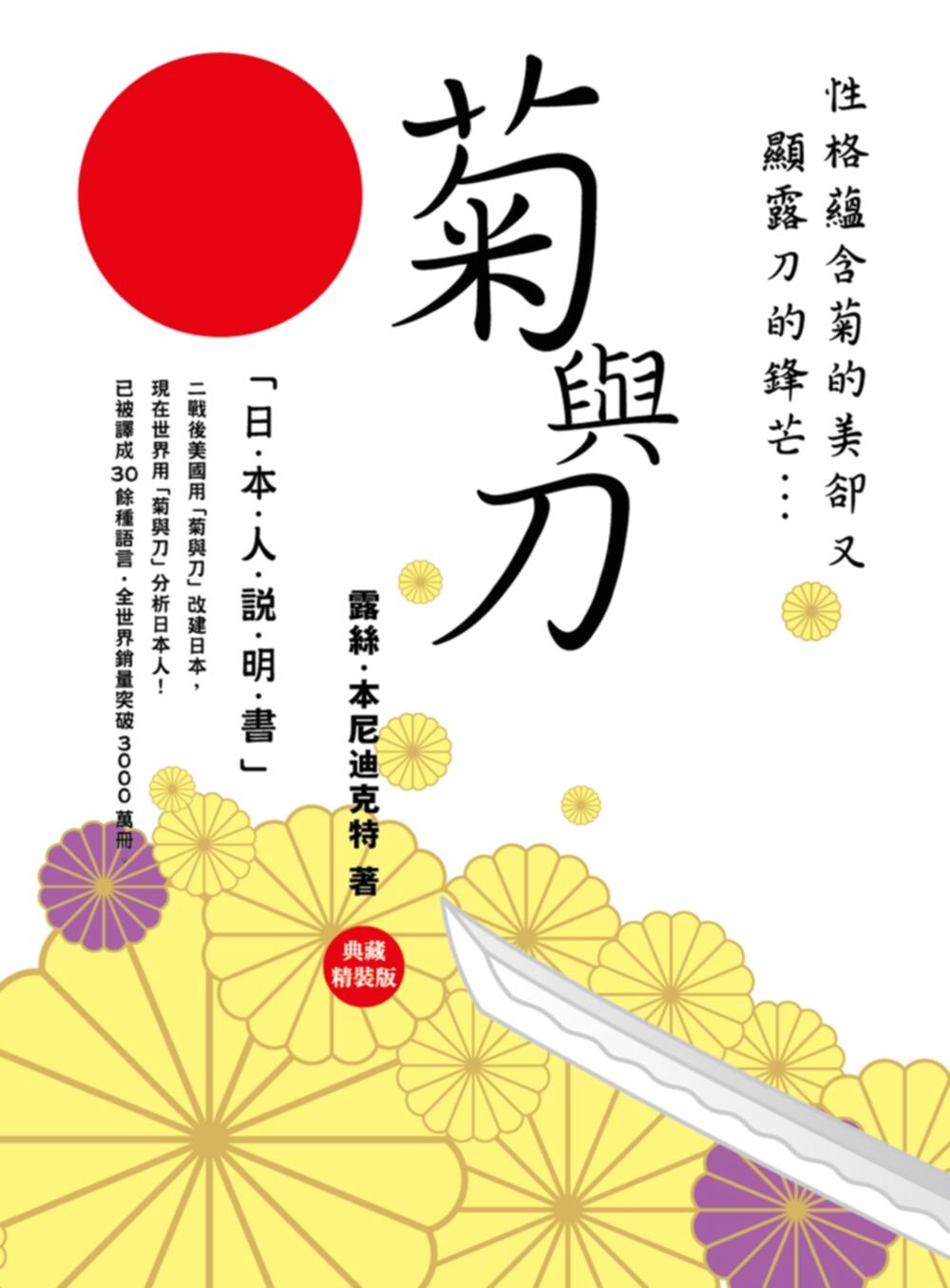 菊與刀:日本人說明書《典藏精裝版》