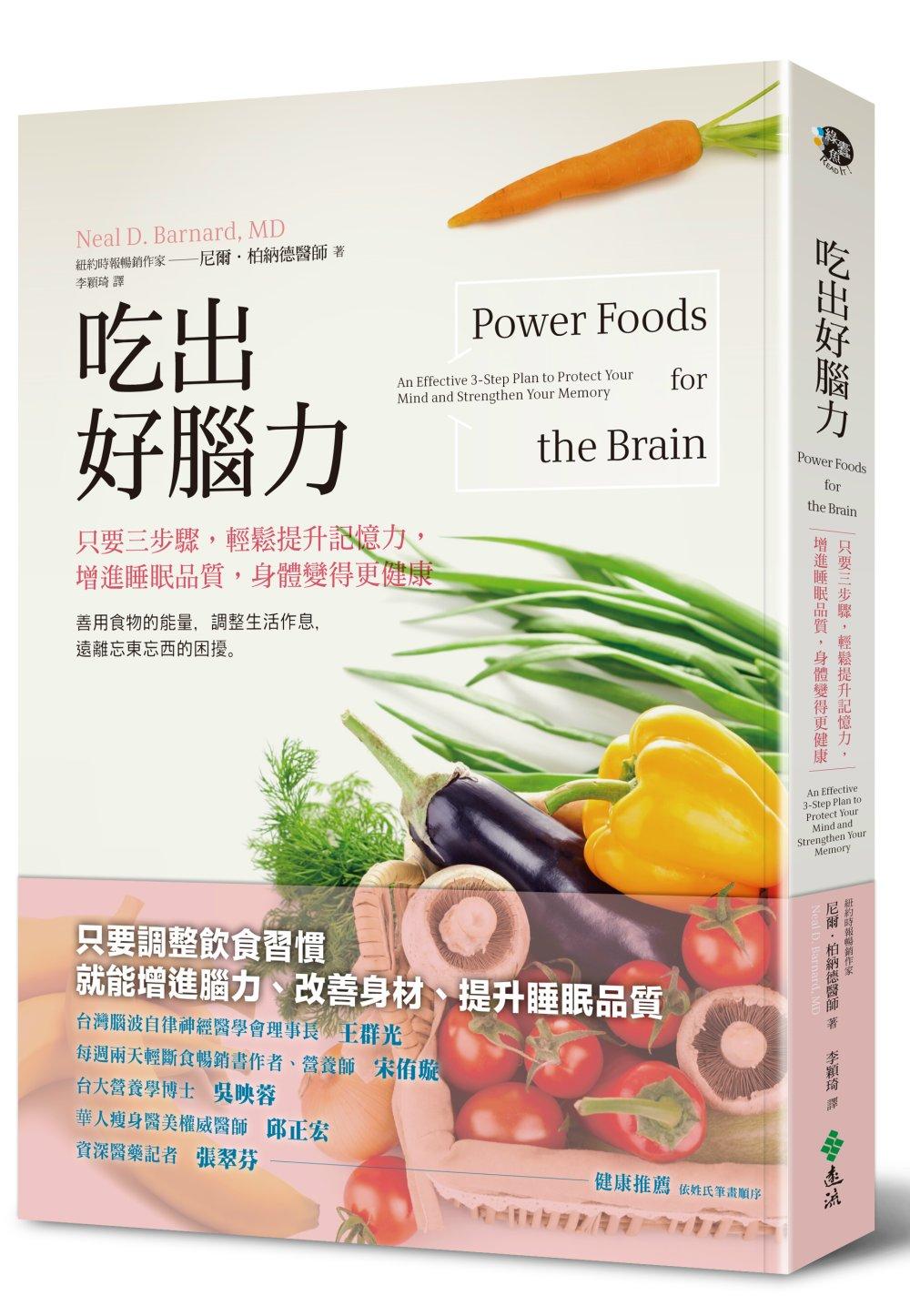 吃出好腦力:只要三步驟,輕鬆提升記憶力,增進睡眠品質,身體變得更健康