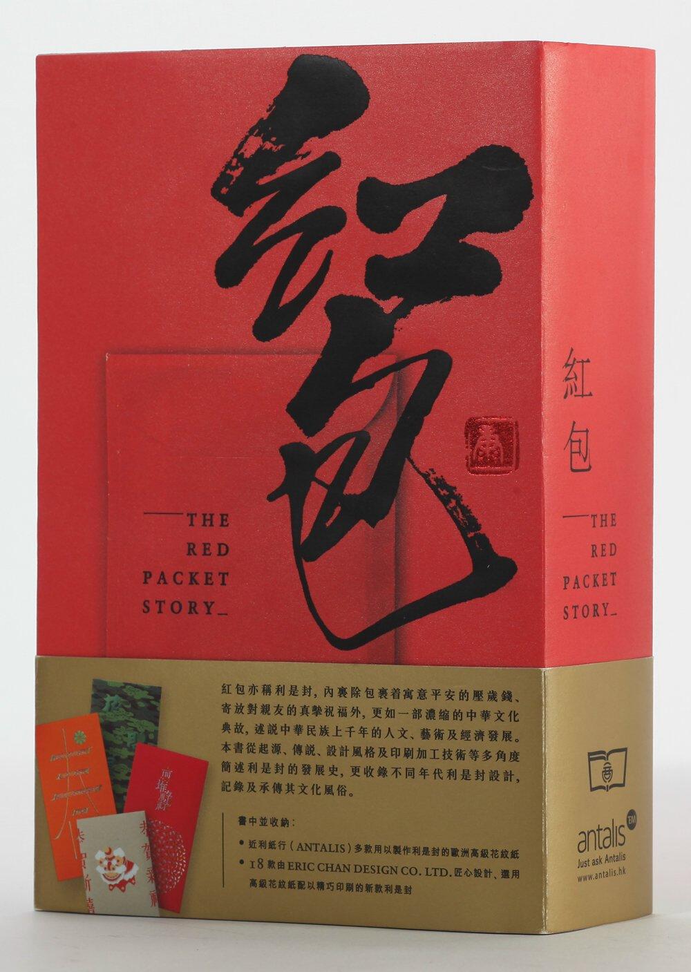 紅包-隨書附十八款匠心設計「利是封」(香港出版)
