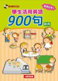 學生活用英語900句辭典(附8公分MP3 小CD一張)
