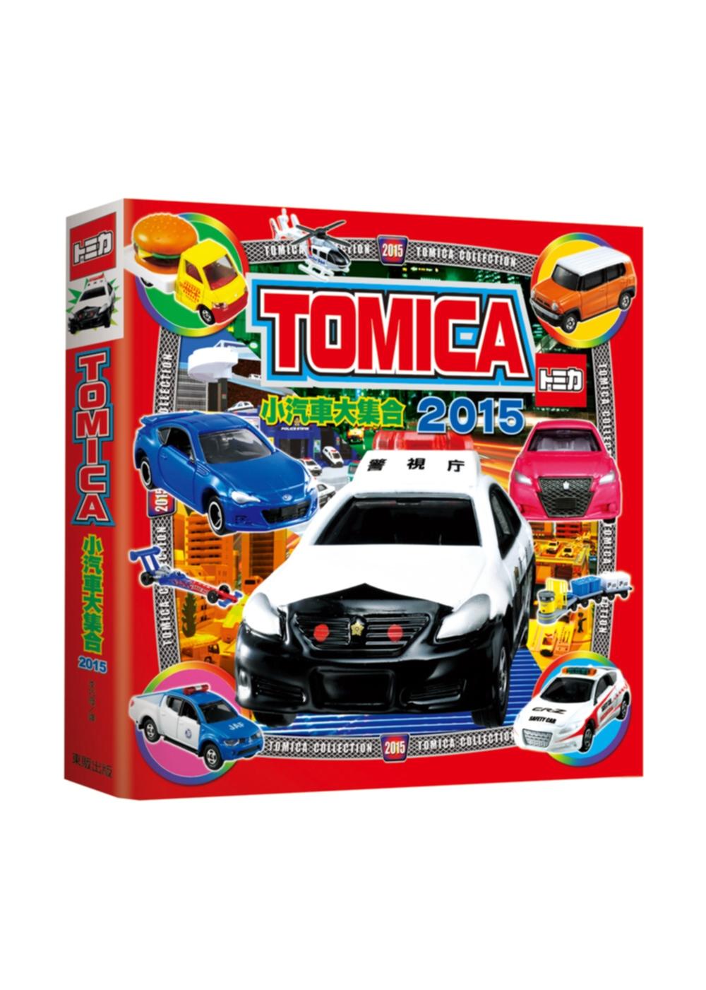 TOMICA小汽車大集合 2015