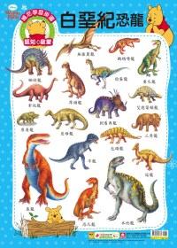 維尼學習掛圖:白堊紀恐龍
