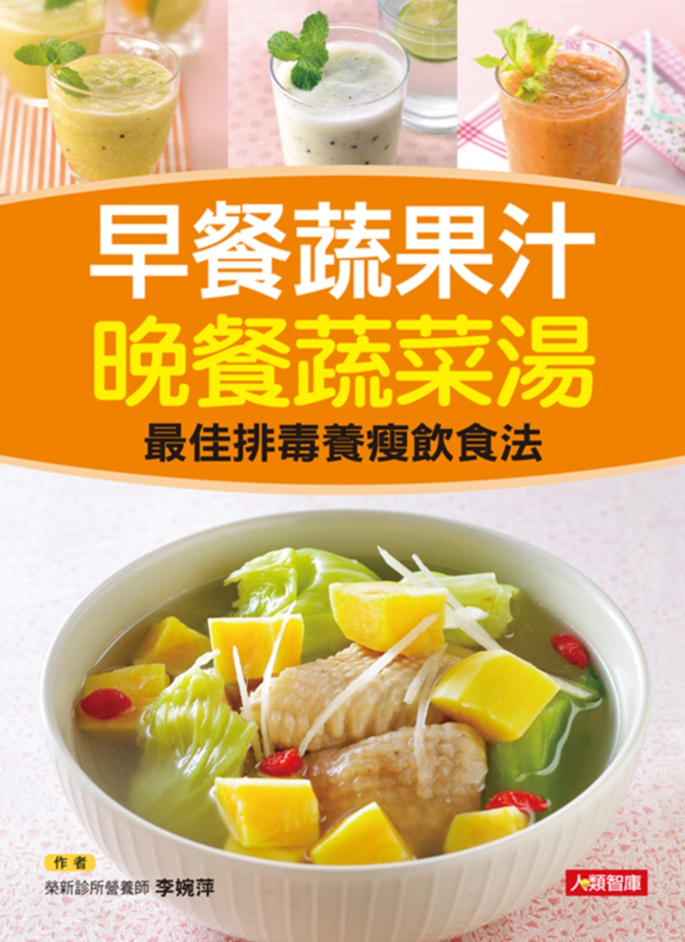早餐蔬果汁 晚餐蔬菜湯
