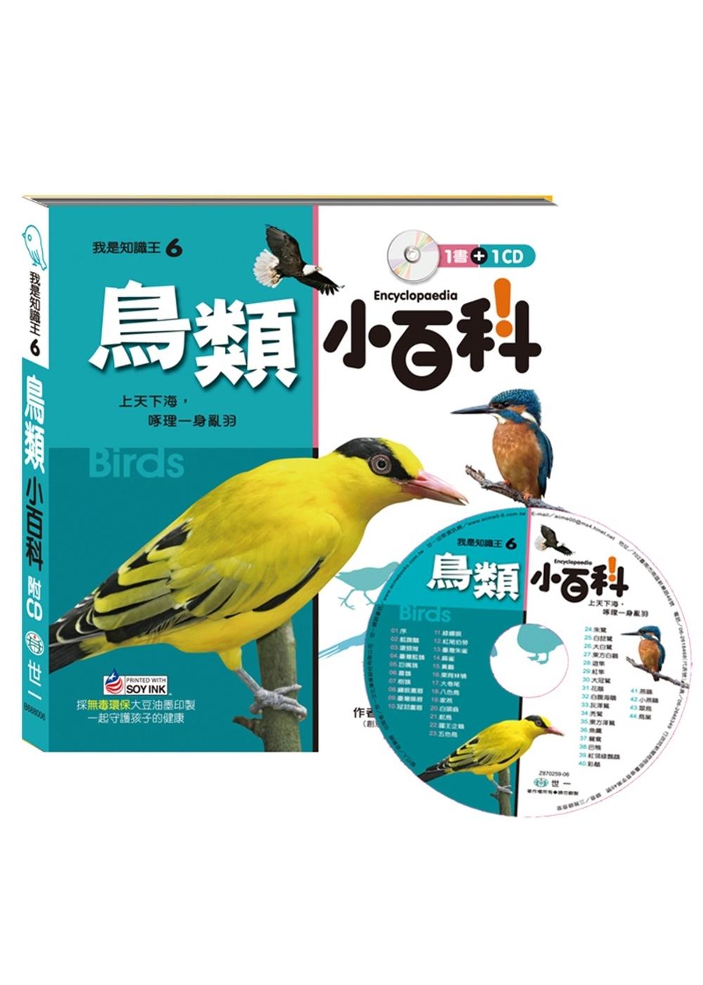 鳥類小百科(附CD)