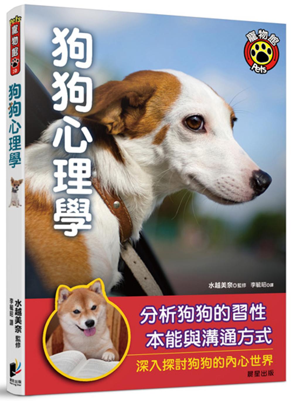 狗狗心理學