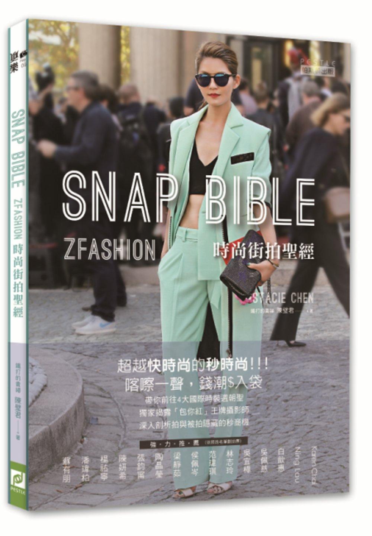 時尚街拍聖經:朝聖國際4大時裝週╳揭露包你紅攝影師╳剖析拍與被拍2碼事